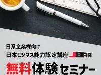 【PR】日系企業様対象 -人事のお悩みを解決する無料体験セミナー開催!