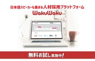 【PR】マレーシアの人材採用プラットフォーム WakuWaku – 無料お試し実施中