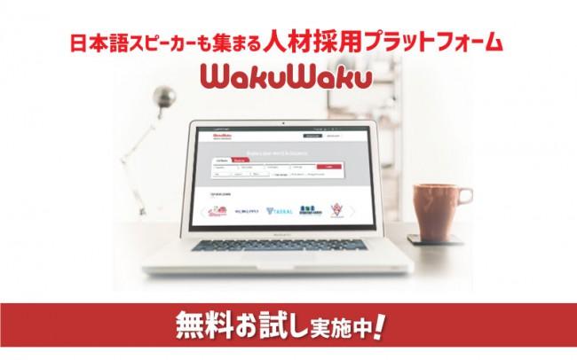 WakuWaku プラットフォーム無料お試し実施中