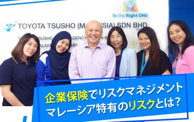 企業保険でリスクマネジメント①マレーシア特有のリスクとは