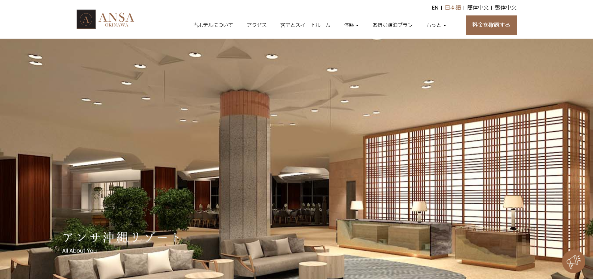 ブルジャヤグループが沖縄に開業したホテル「アンサ沖縄」