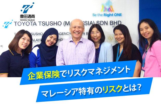 企業保険でリスクマネジメント-マレーシアで特融のリスクとは-豊田通商保険