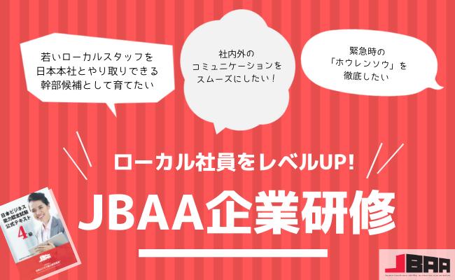 ローカル社員をレベルアップ JBAA企業研修