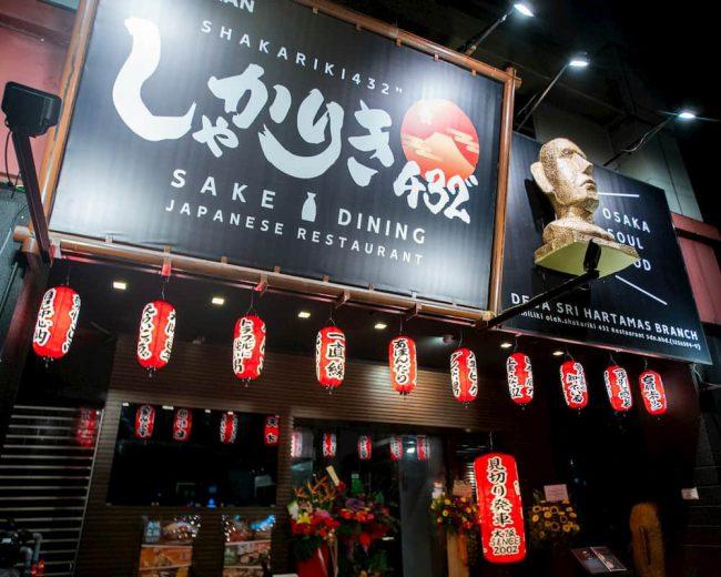 マレーシアのしゃかりき酒ダイニング(デサスリハタマス店)のエントランスの写真