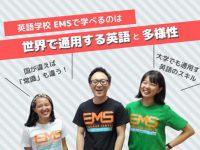 EMS-「世界で通用する英語」と「多様な価値観」を学べる英語学校