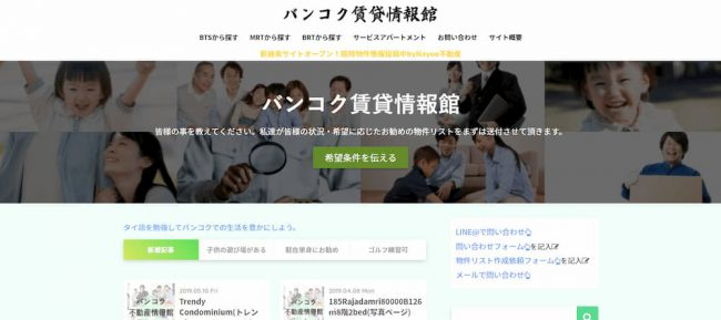 バンコク賃貸情報館公式サイトのトップページ