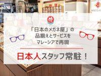 メガネ侍-日本人スタッフ常駐! 日本の品揃えとサービスをマレーシアで再現した日系メガネ店