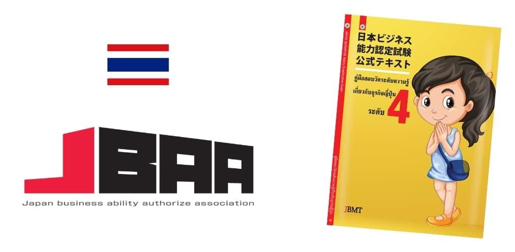 JBAAタイで公式テキスト販売&一般向け試験開催へ